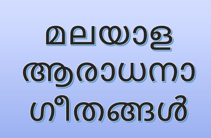 Malayalam Worship Songs